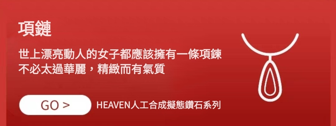 Heaven人工合成擬態鑽石系列:項鏈