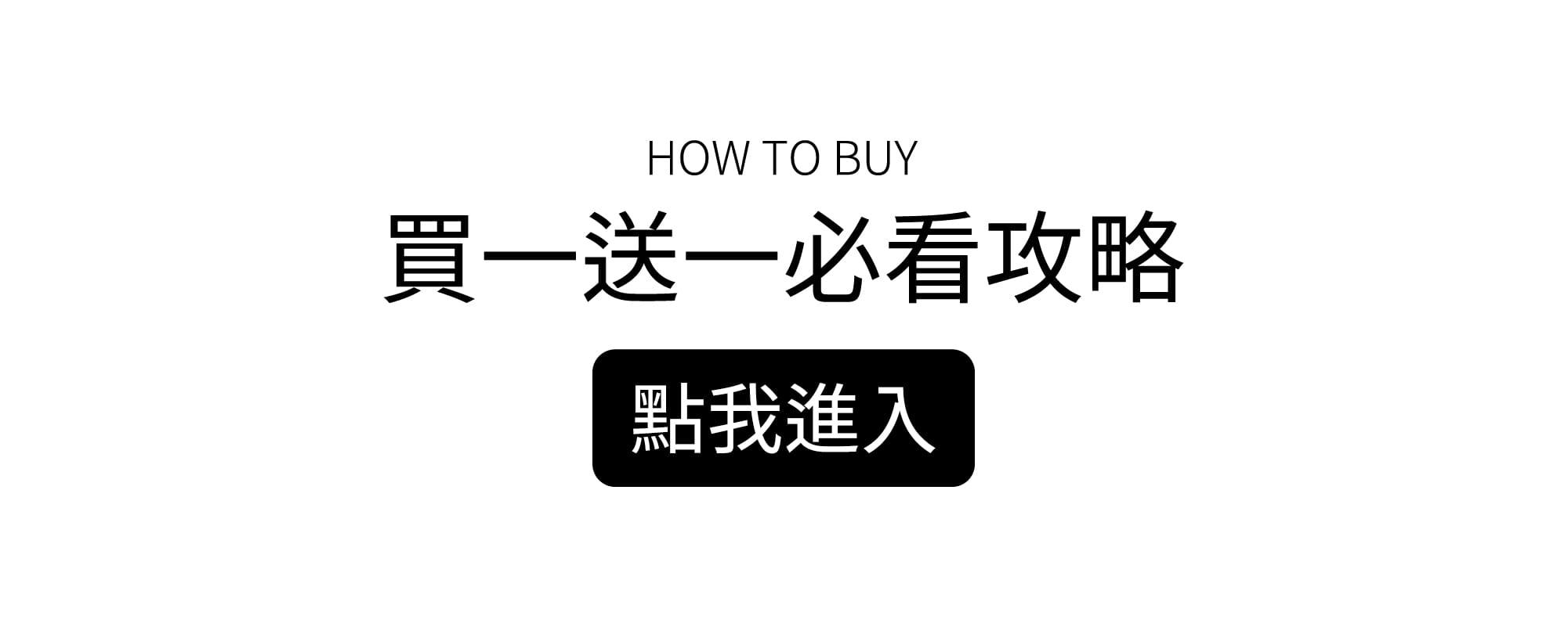 買一送一必看攻略 | HC STORE