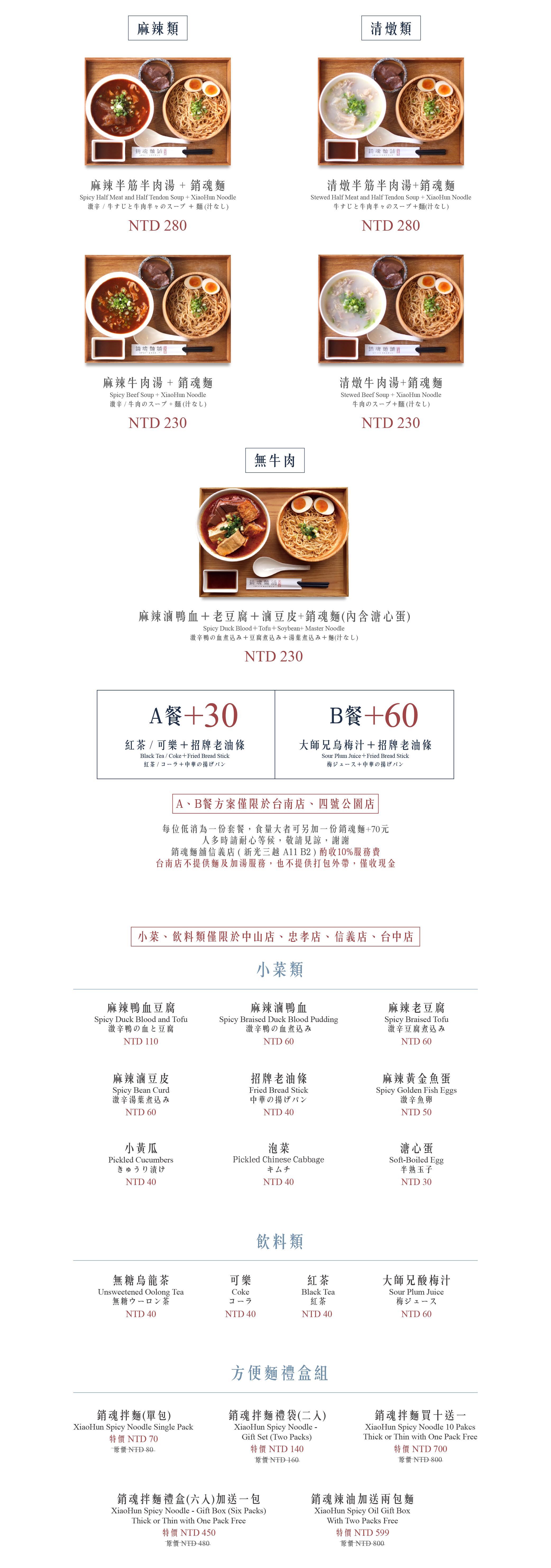 大師兄銷魂麵舖 銷魂辣油 銷魂麵舖菜單 無牛肉 麻辣 清燉 小菜