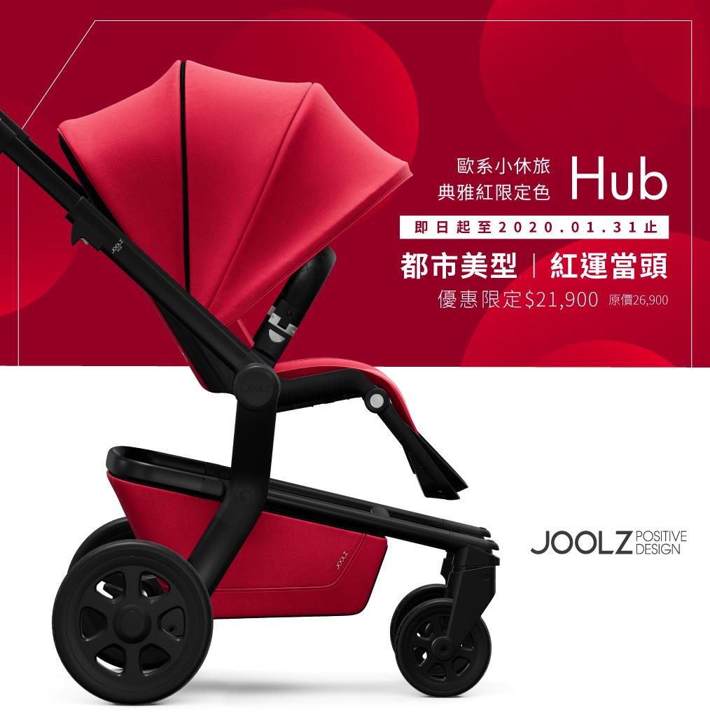 JOOLZ HUB都市美型 典雅紅限定色特價21900元