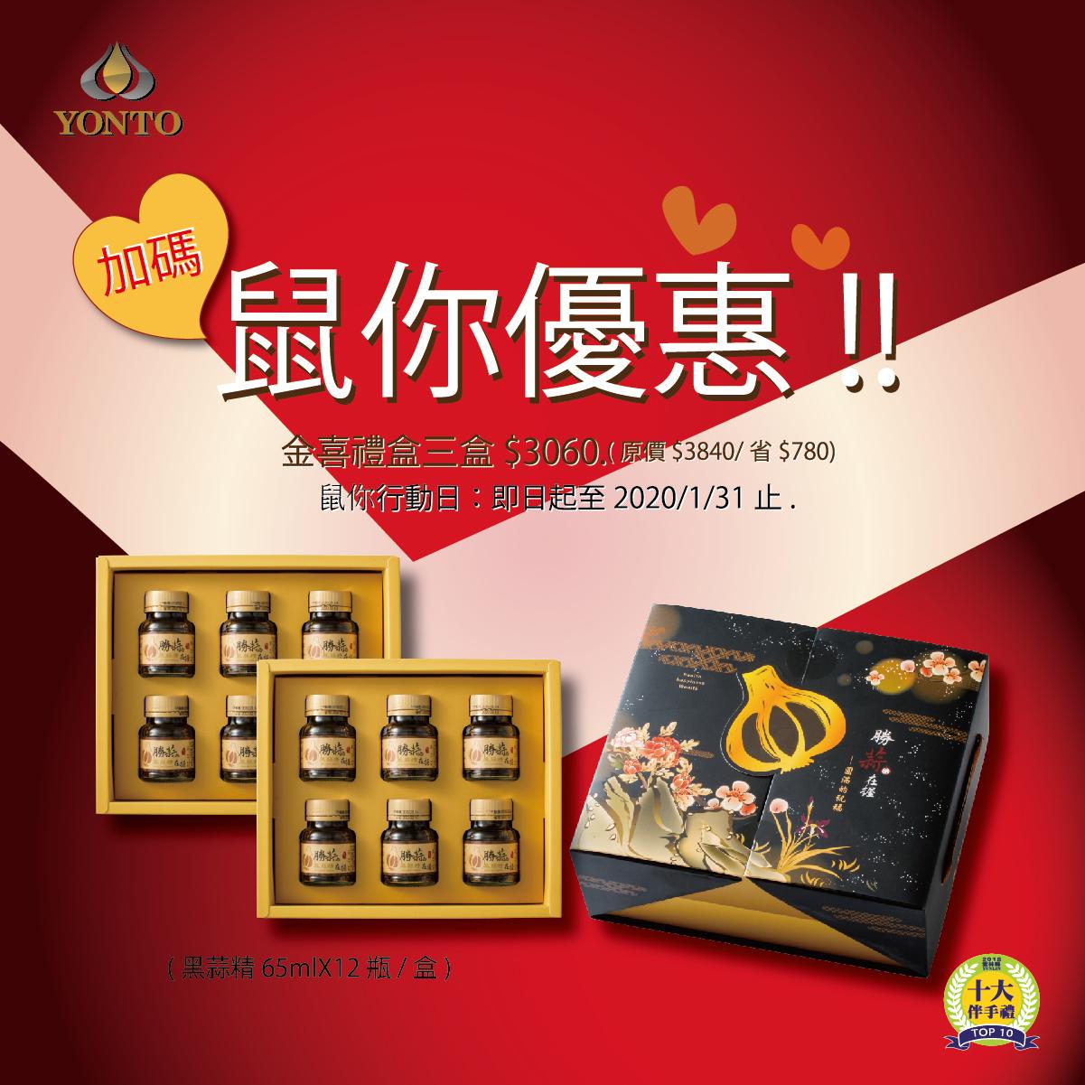 黑蒜精金喜禮盒X3盒$3040.(現省$780)