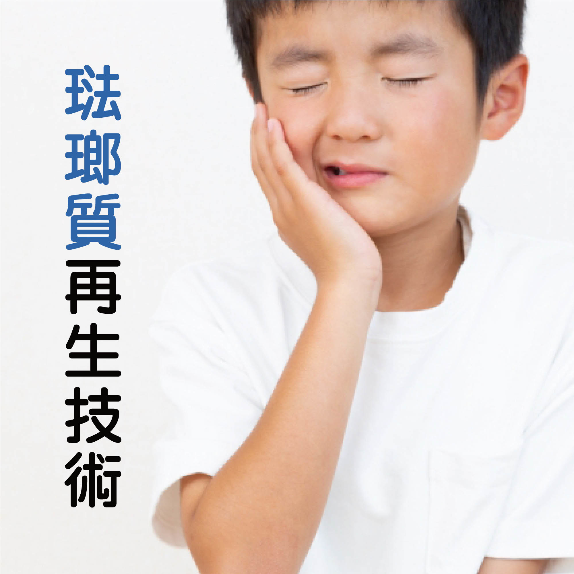MISOKA奈米礦物牙刷 琺瑯質再生技術