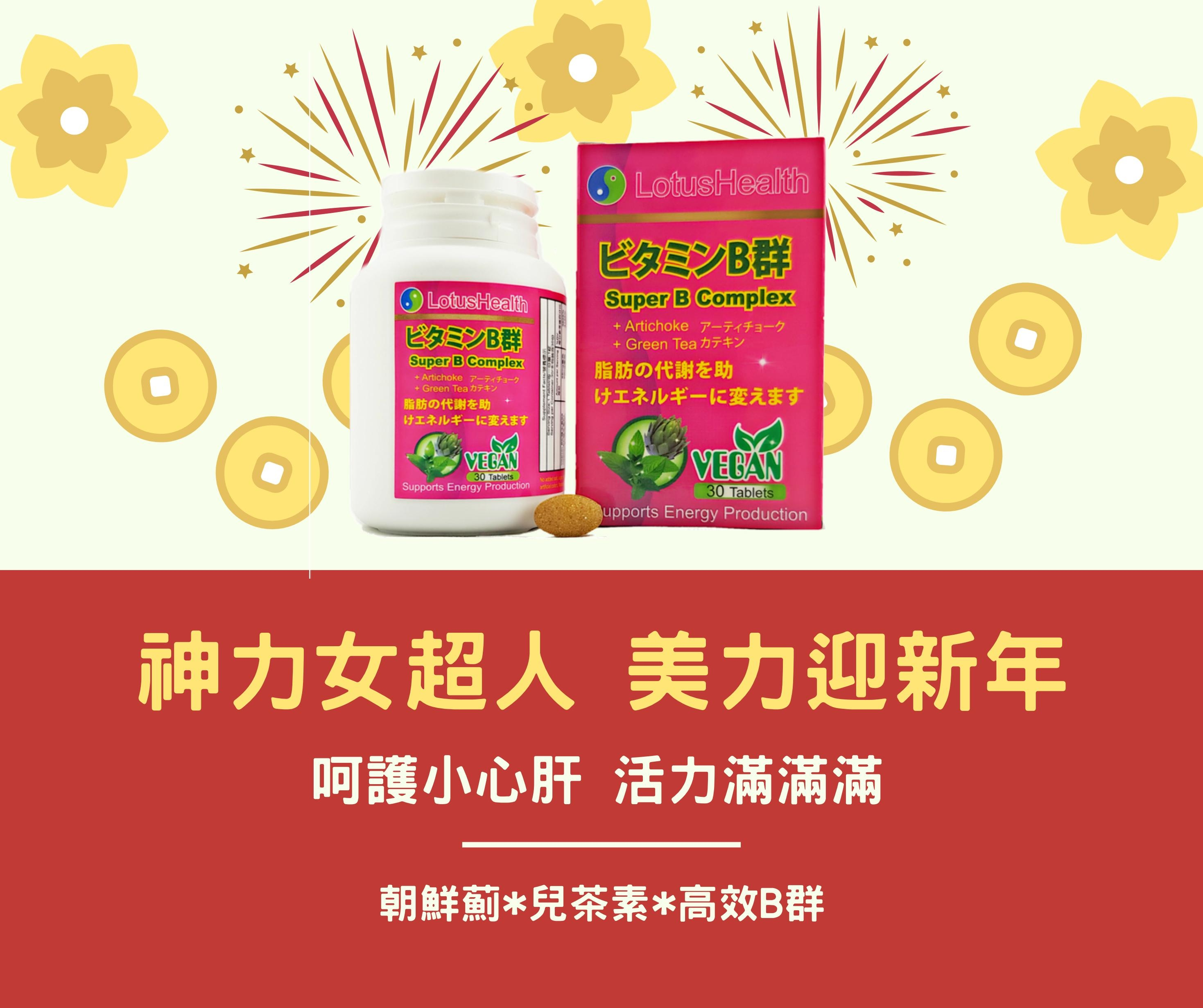 金荷康高單位維生素B群添加朝鮮薊綠茶兒茶素護肝