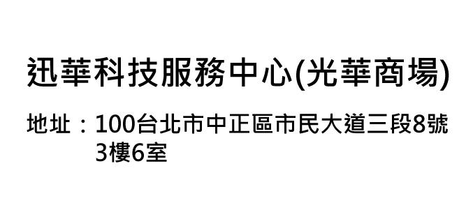 光華商場 迅華科技 digifast