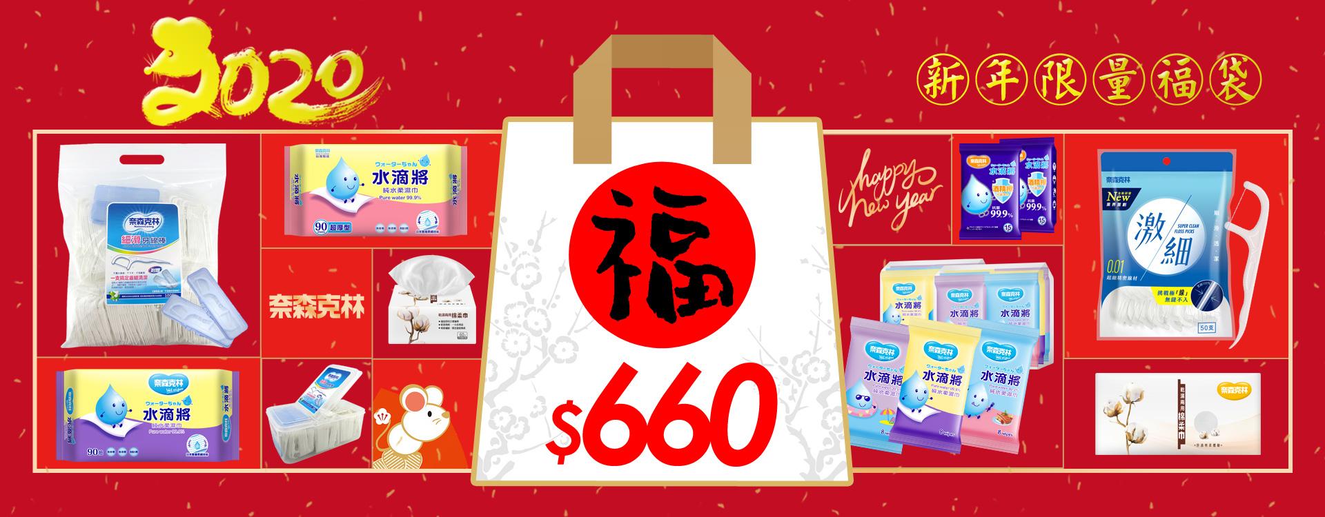 2020樂不思鼠新年限量福袋超值價660