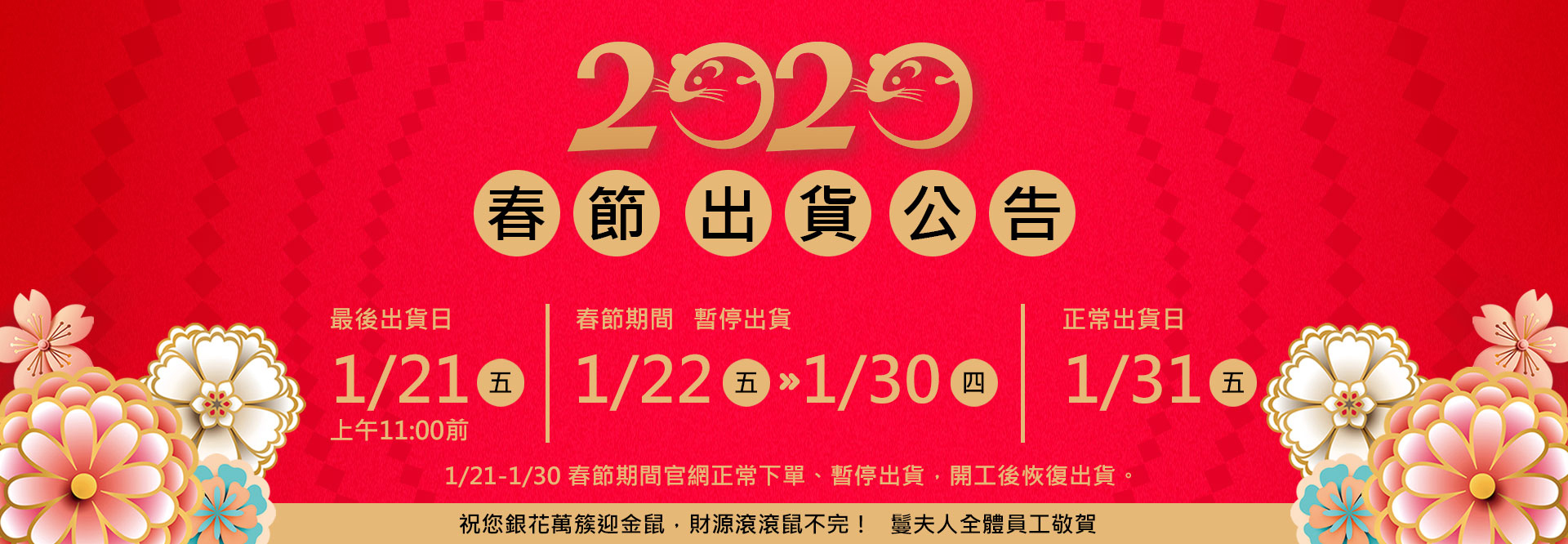 Stop Shipment(2020 Chinese New Year holidays)