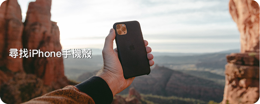 尋找iphone手機殼