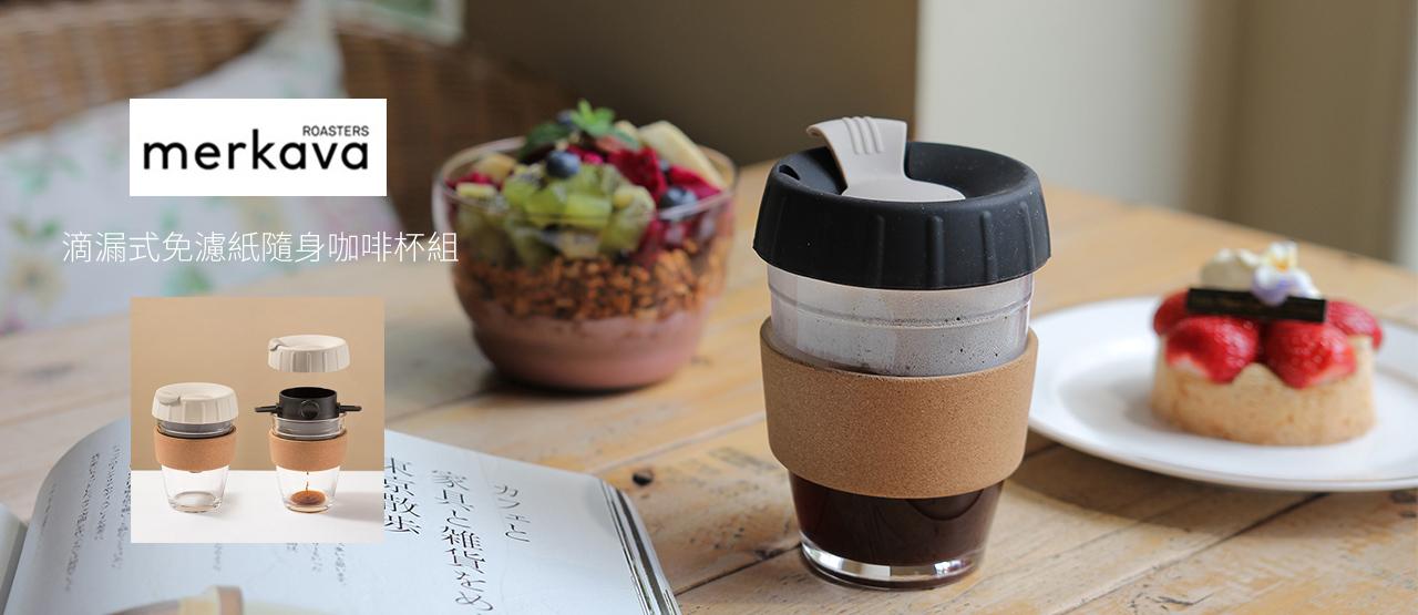 Merkava 滴漏式免濾紙隨身咖啡杯組