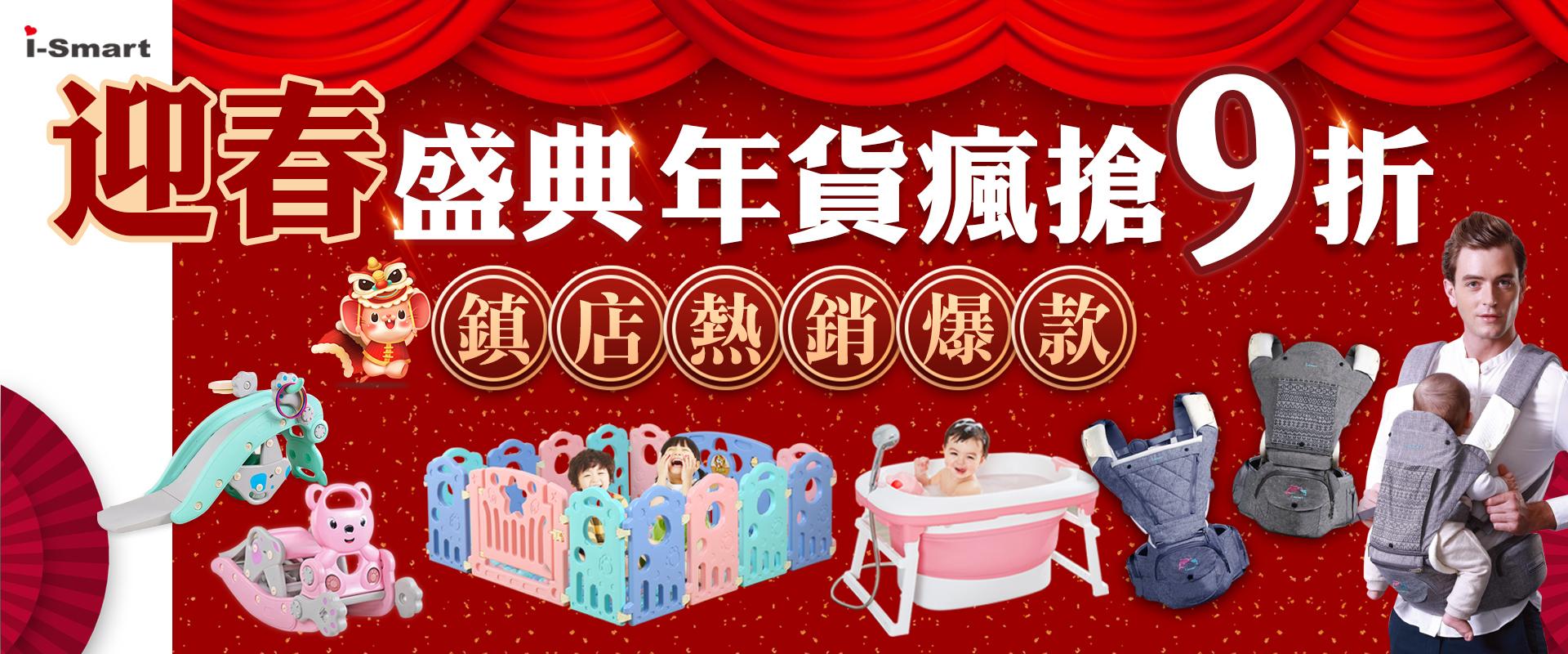 新春,遊戲床,圍欄,神桶,搖馬,背巾