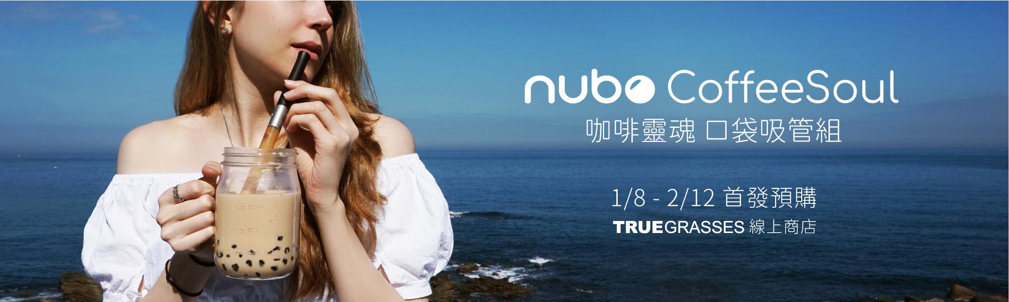 限期預購 nubo CoffeeSoul 口袋吸管組