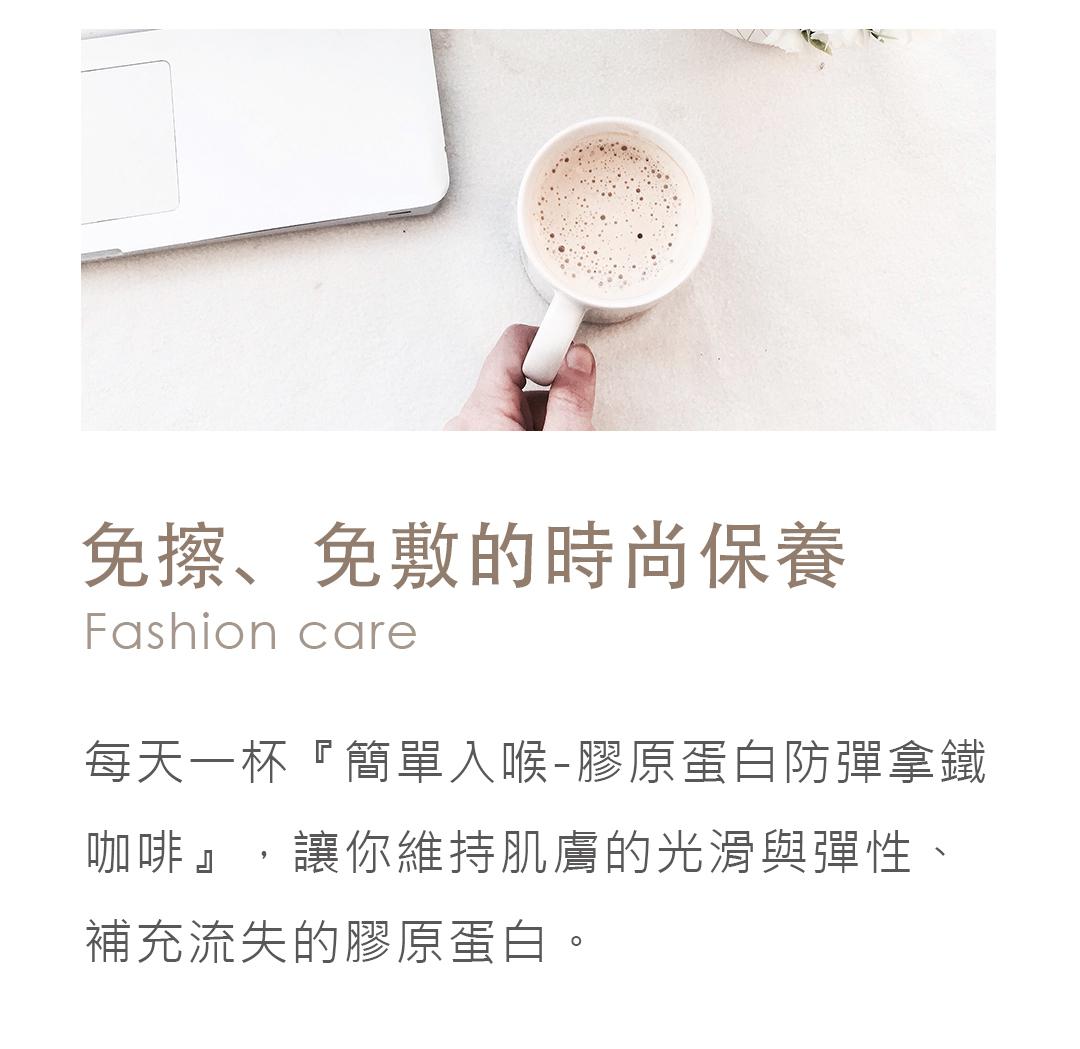 免敷-免擦的時尚保養-簡單入喉膠原蛋白防彈拿鐵咖啡
