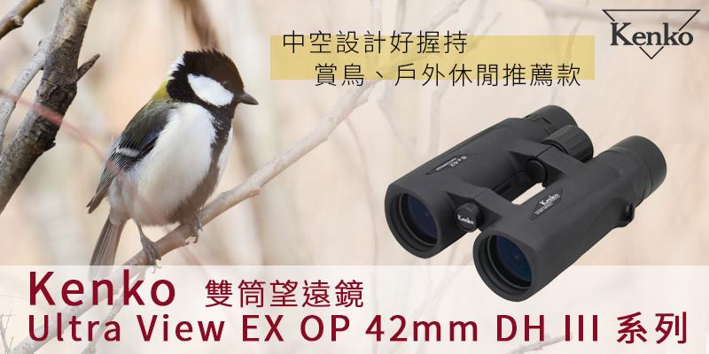 Kenko Ultra View EX OP 10x42 DH III 系列雙筒望遠鏡