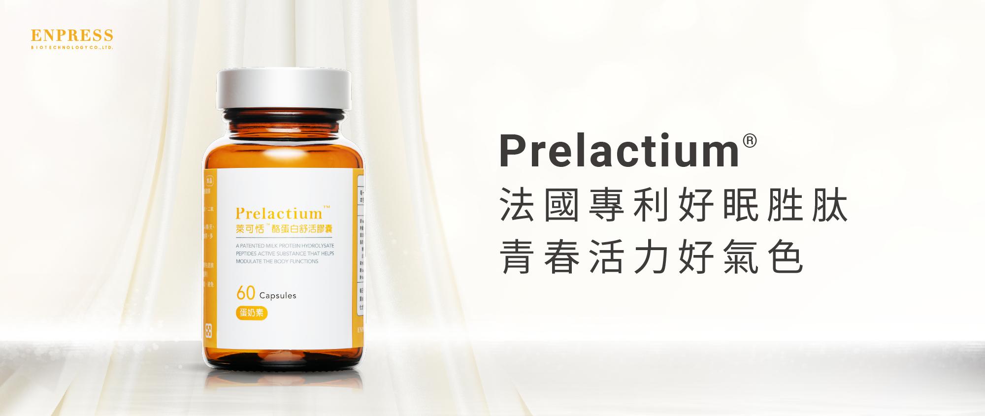 萊可恬,Prelactium,幫助入睡,幫助睡眠,失眠,睡不著,好眠,憂鬱,焦躁,心情不好,酪蛋白胜肽,睡眠障礙,更年期,熟齡保養