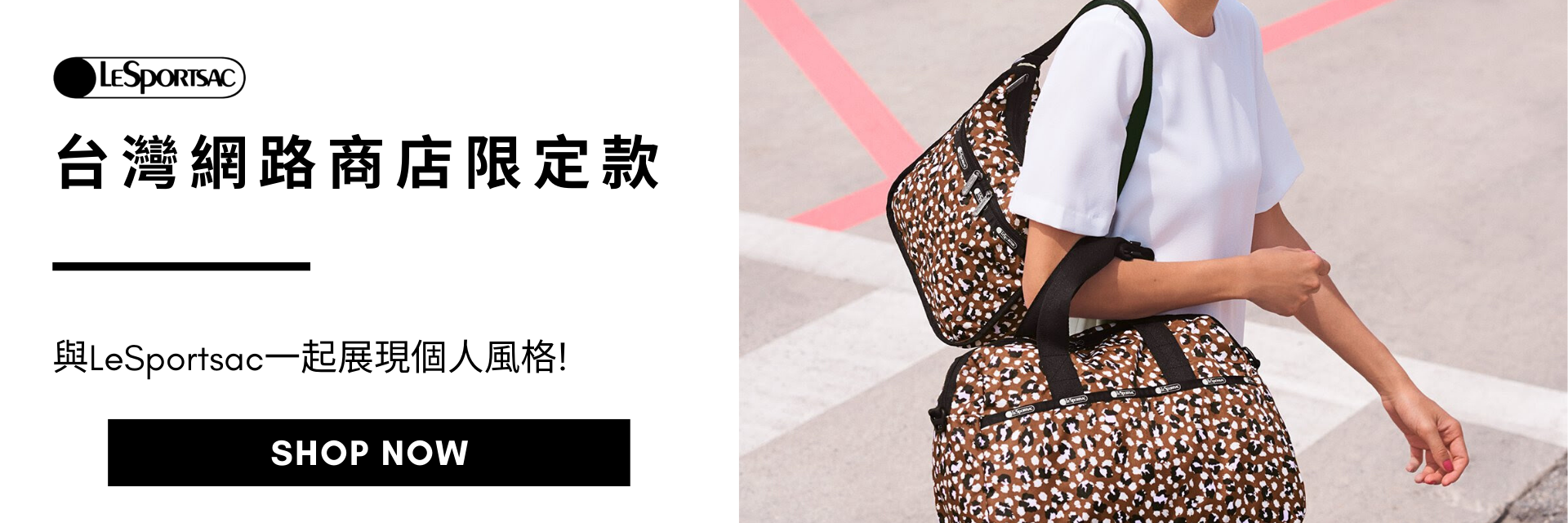 lesportsac online exclusive 網路商店限定