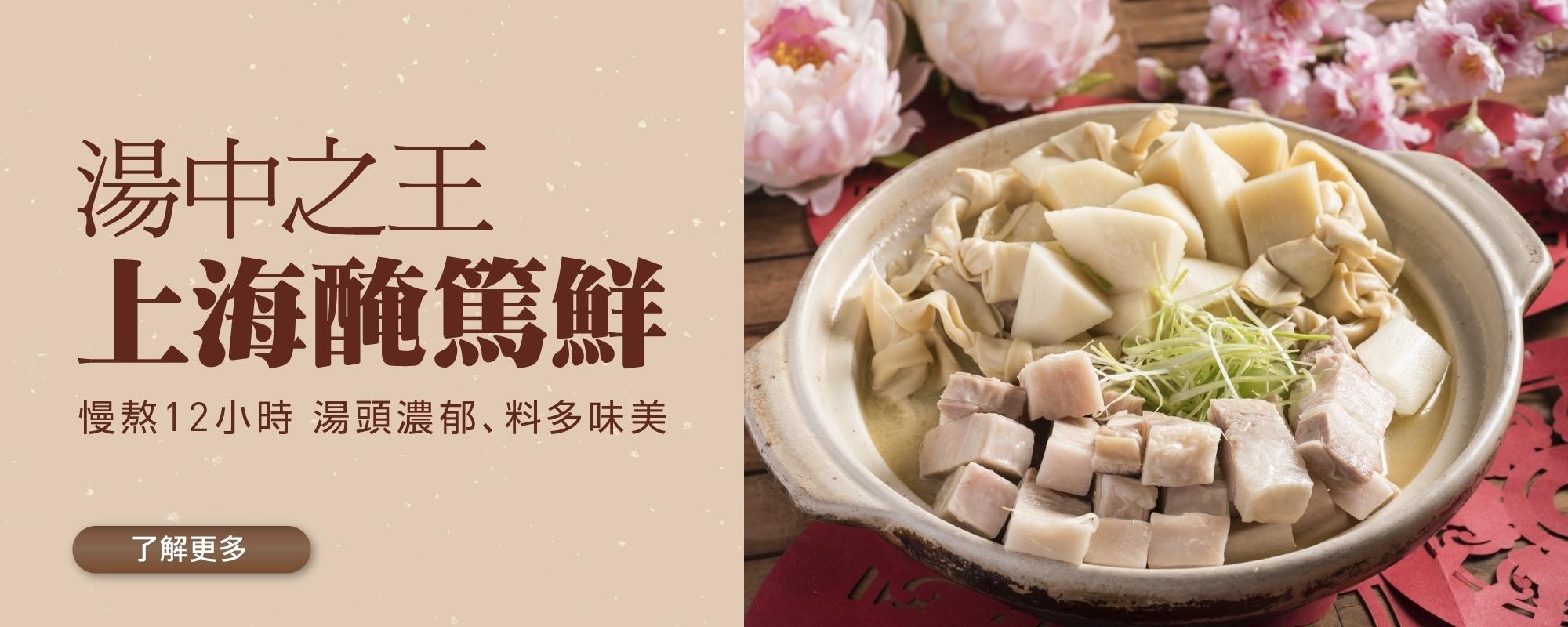 六福皇宮上海醃篤鮮 上海菜系經典上湯 以火腿 百頁結等熬煮12小時以上而成