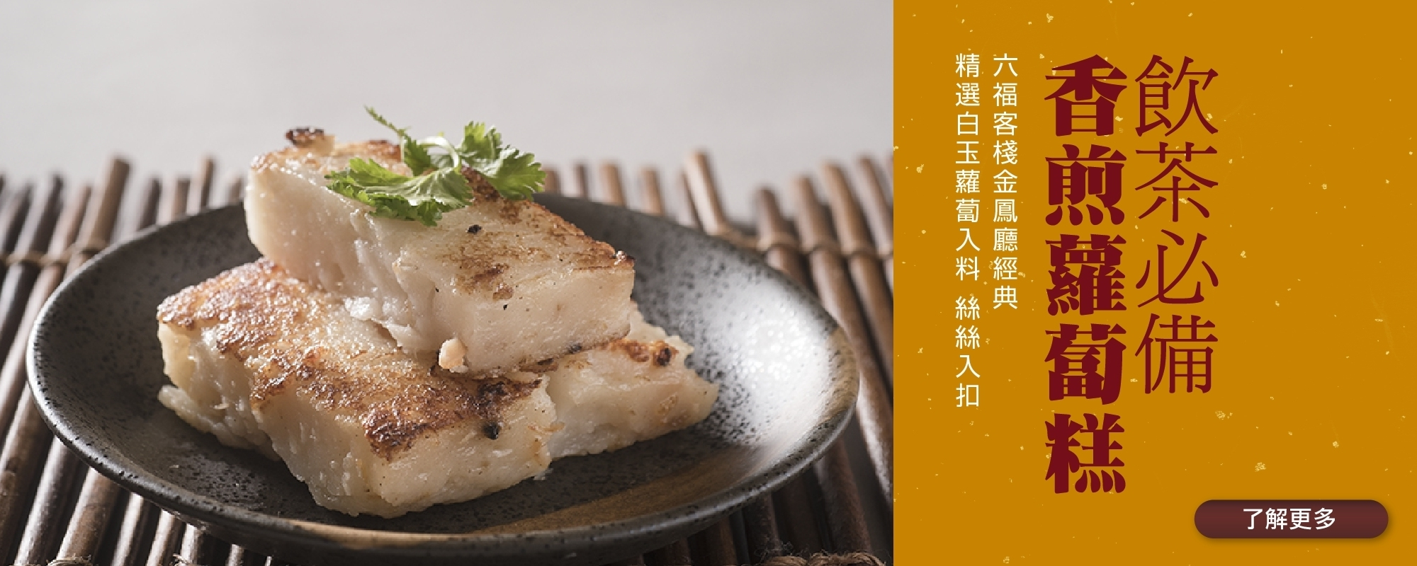 六福客棧香煎蘿蔔糕 金鳳廳港式點心招牌菜 在家也可品嘗港式飲茶