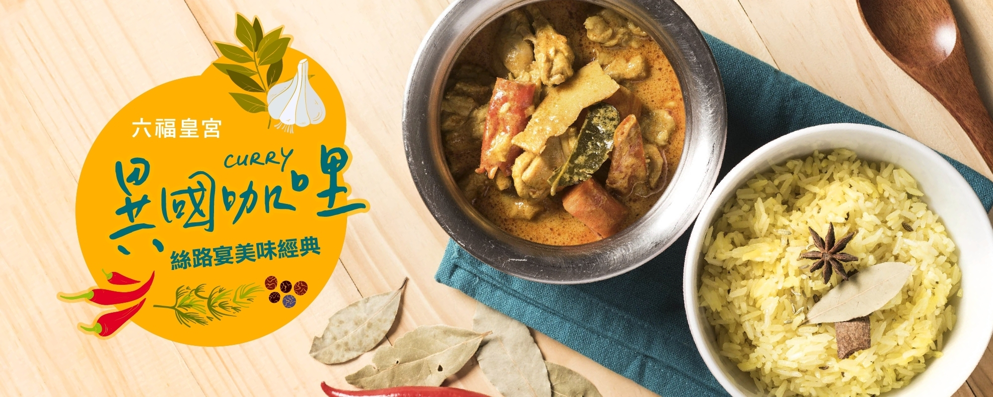 原六福皇宮絲路宴異國咖哩 咖哩牛/咖哩雞 開胃下飯最佳選擇