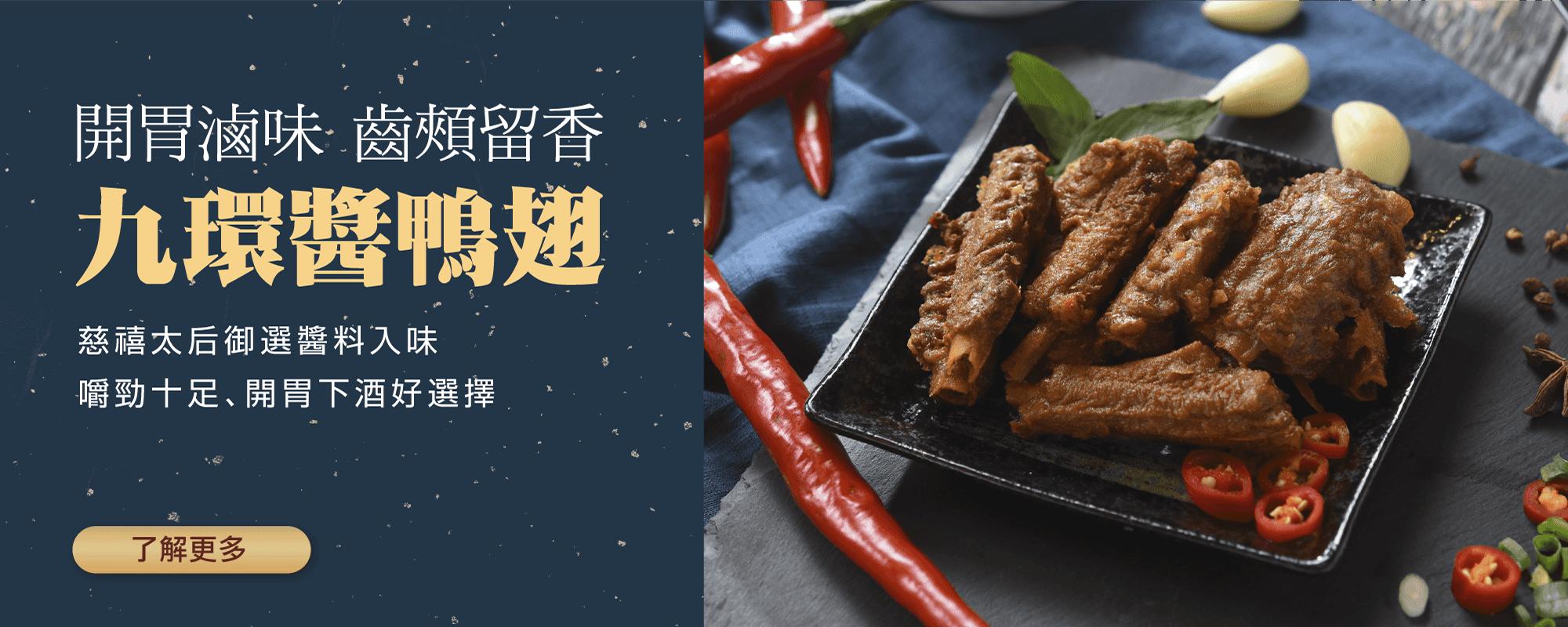 原六福皇宮頤園五星滷味, 九環醬為慈禧太后最愛的醬料之一