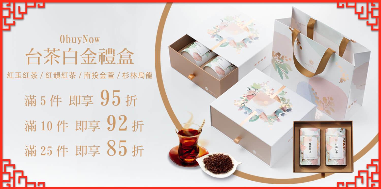 過年禮盒 茶葉禮盒 伴手禮 年節送禮