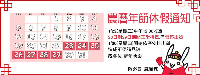 2020農曆過年放假公告