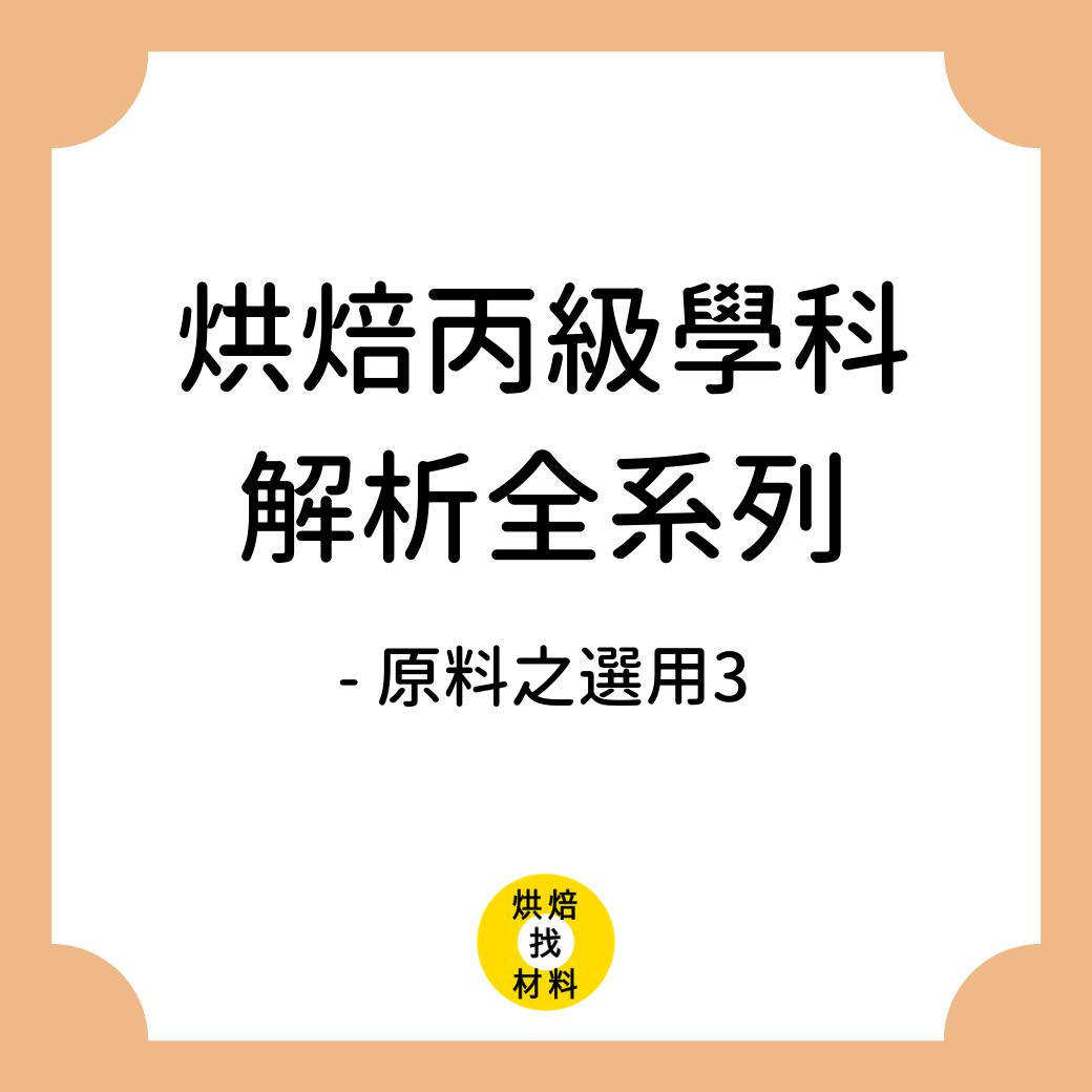 【烘焙丙級學科解析全系列】- 原料之選用3