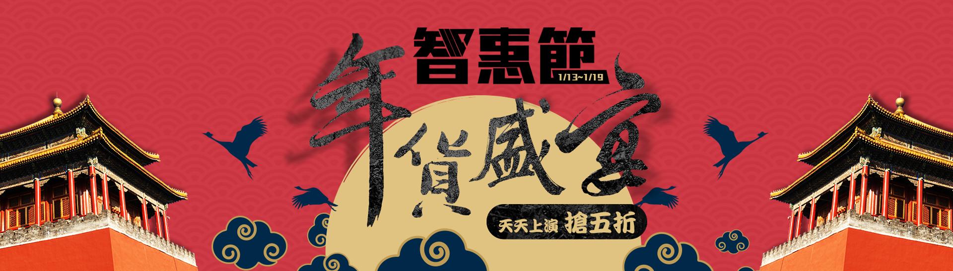 1/13-1/19智惠節|年貨盛宴|WitsPer智選家