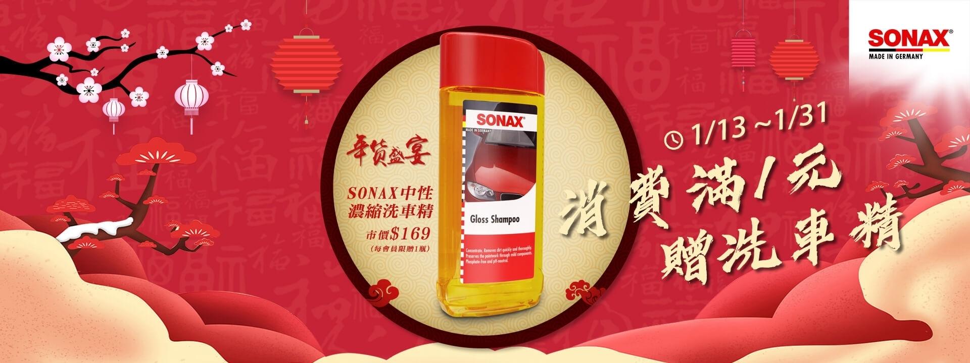 sonax,新年活動,春節,濃縮洗車精,中性,消費即贈