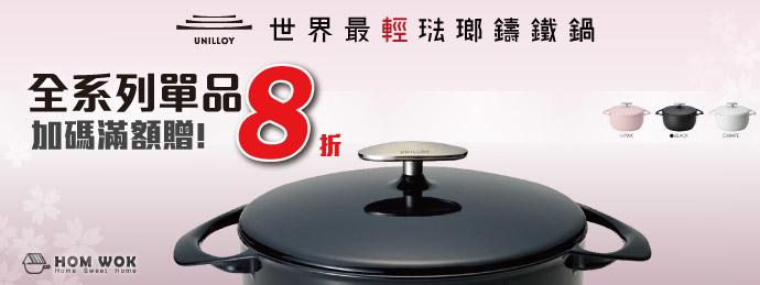 unilloy,日本,鑄鐵鍋,琺瑯鍋