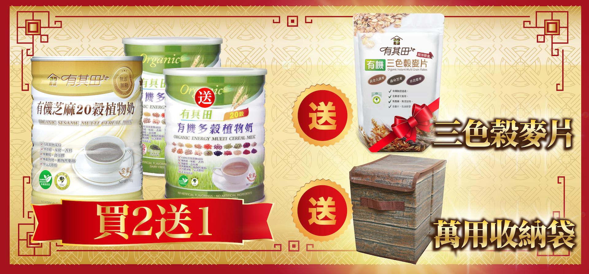 植物奶[買2送1]送萬用收納袋