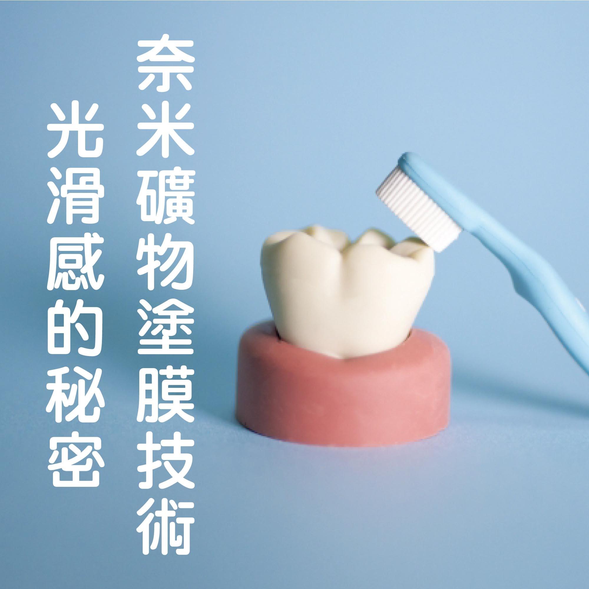 奈米礦物塗膜技術 讓牙齒滑滑的牙刷