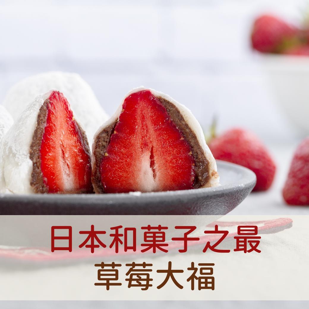 草莓大福食譜