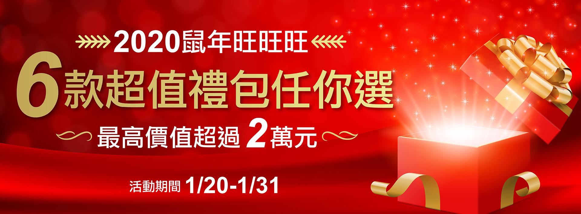 2020,新春禮包,禮包,藍牙耳機,小耳機,音樂耳機,ALTEAM,台灣耳機品牌