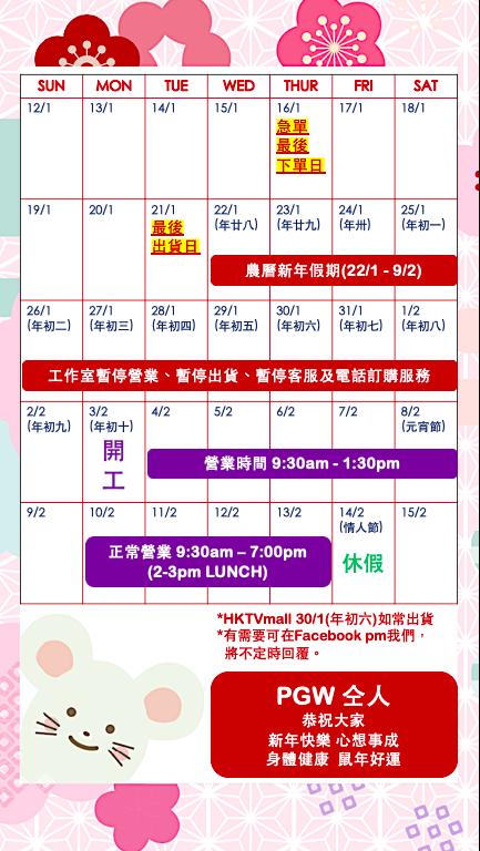 2020 農曆新年時間表
