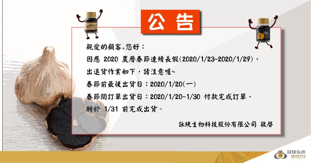 因應 2020 農曆春節連續長假  (2020/1/23-2020/1/29), 出退貨作業如下,請注意喔~