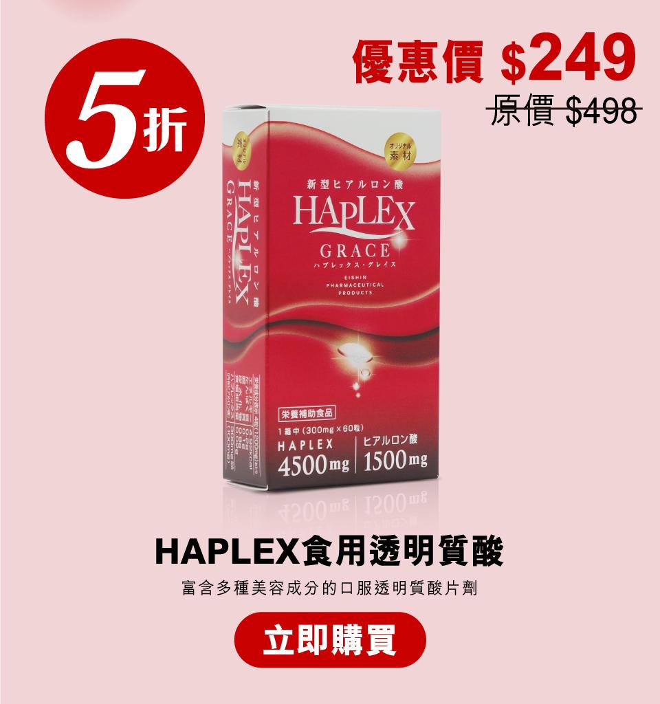 HAPLEX 海普樂食用透明質酸 (玻尿酸)片劑