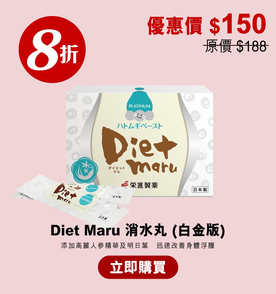 Diet Maru 消水丸 (白金版)