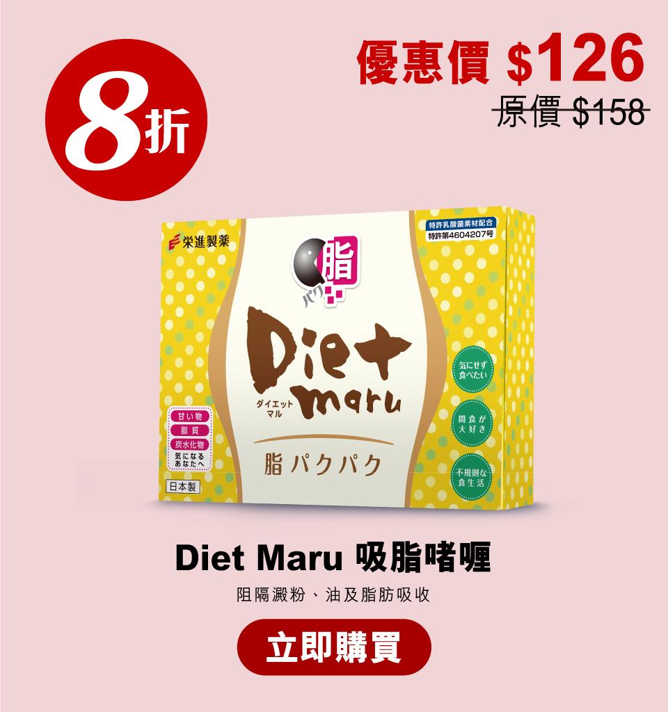 吸脂啫喱-Diet maru