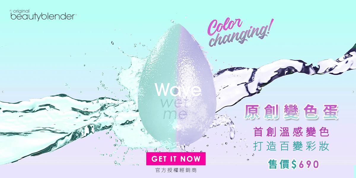 Beautyblender 原創變色蛋-熱浪 Wave Shadeshifter Makeup Sponge