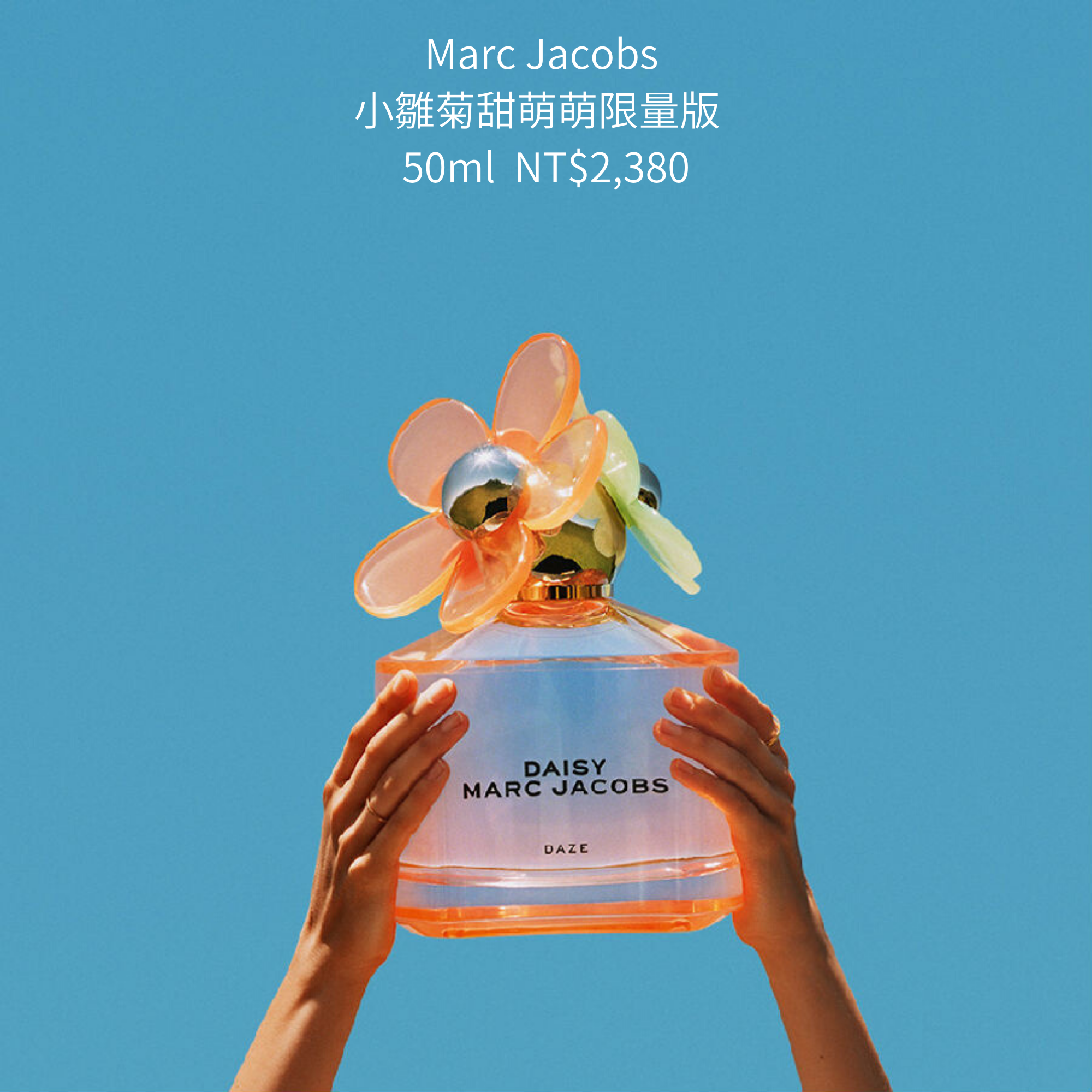 Marc Jacobs 小雛菊甜萌萌限量版 50ml NT$2,380