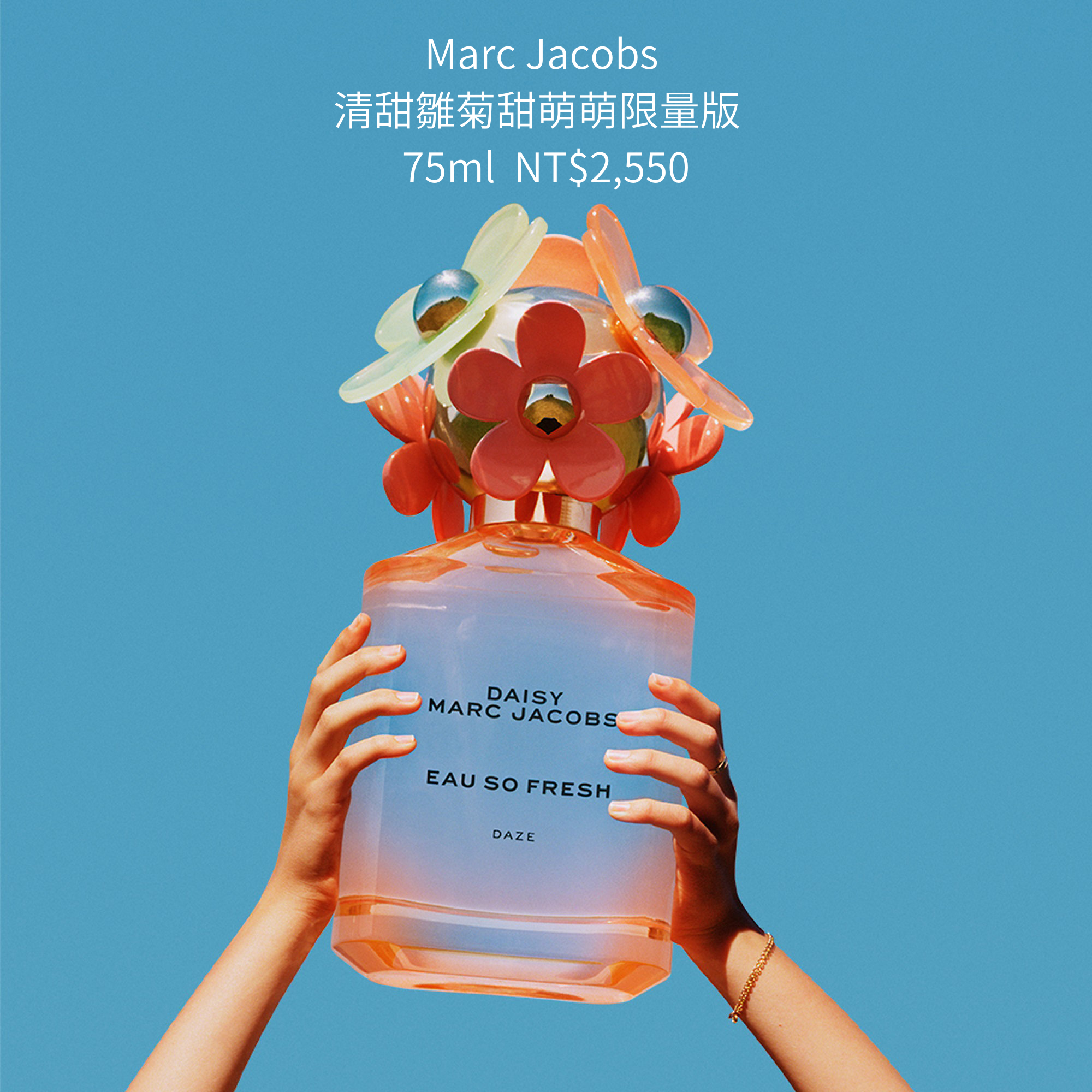Marc Jacobs 清甜雛菊甜萌萌限量版 75ml NT$2,550