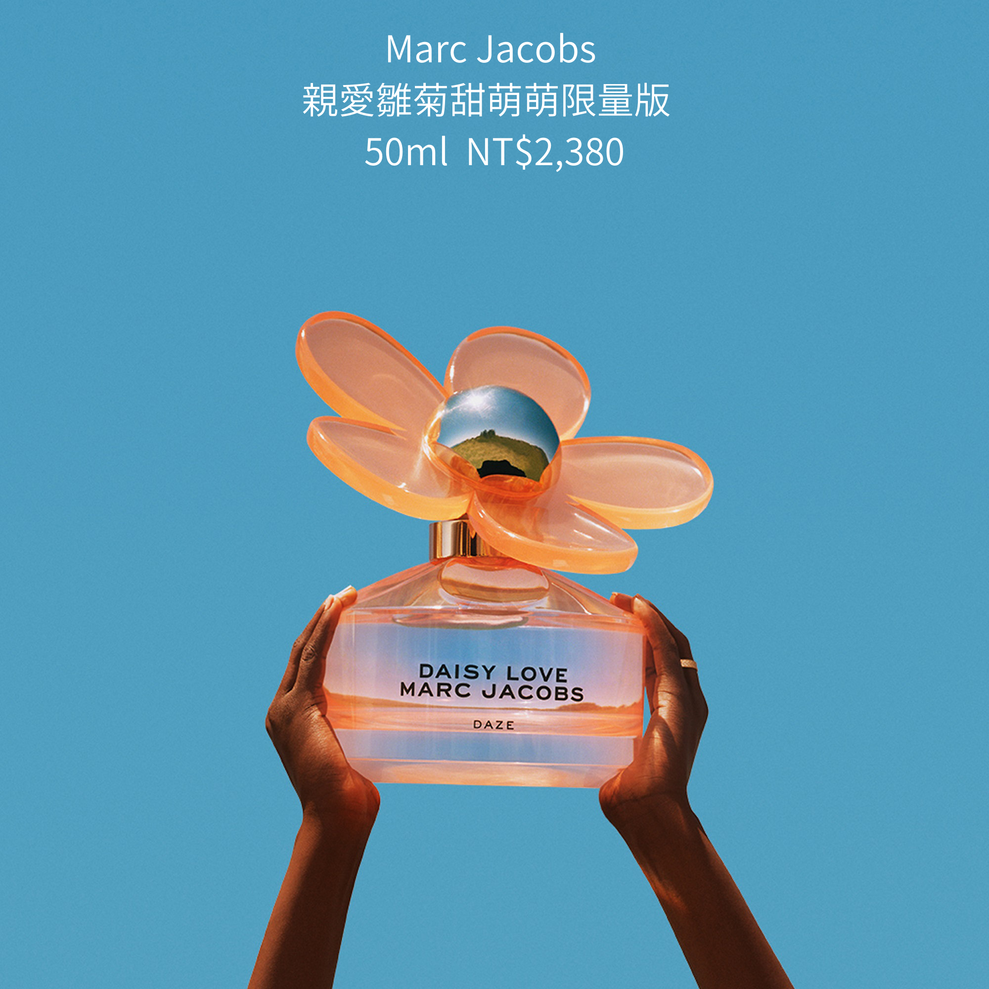 Marc Jacobs 親愛雛菊甜萌萌限量版 50ml NT$2,380