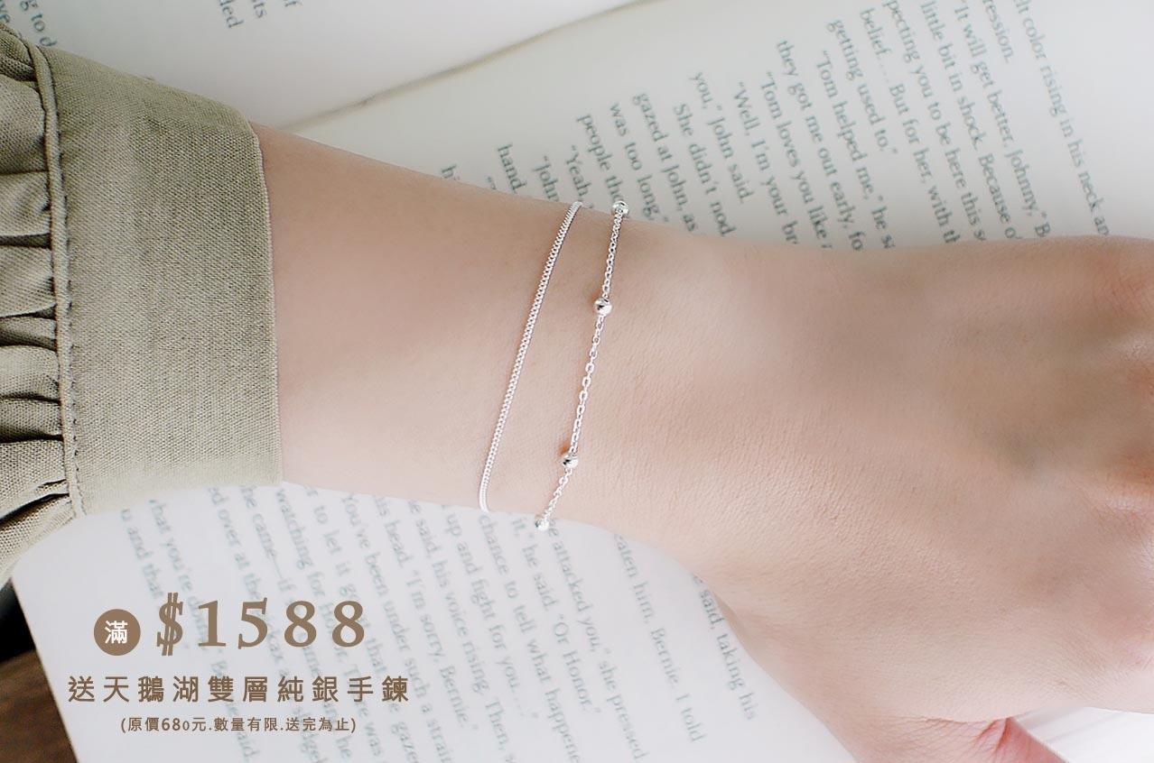 滿1588元送純銀手鏈