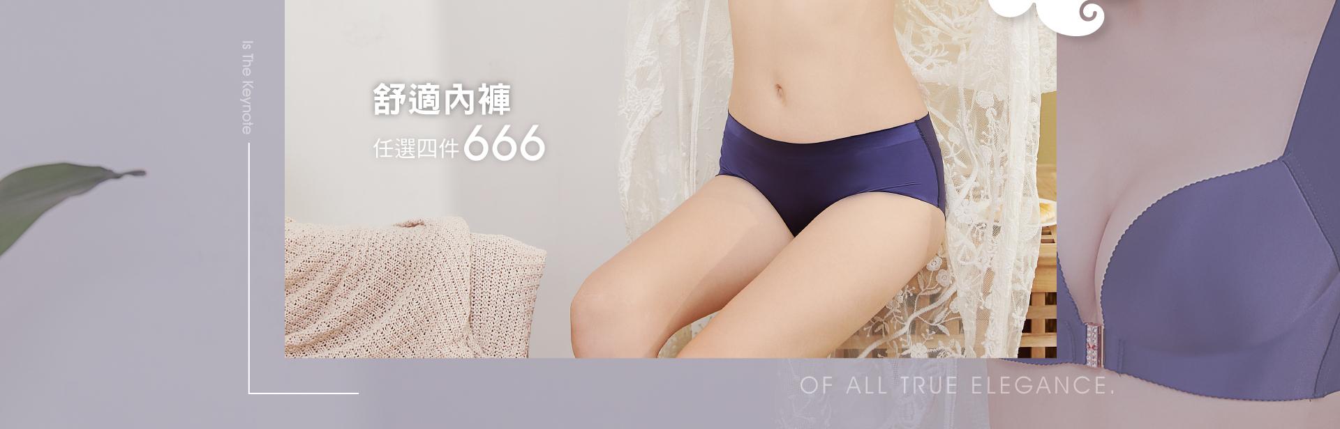內褲4件666