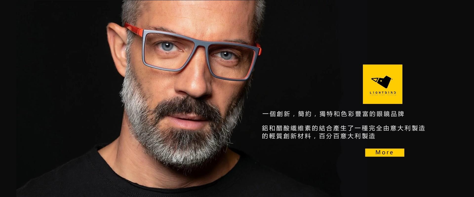 LIGHTBIRD 是一個創新,簡約,獨特和色彩豐富的眼鏡品牌,鋁和醋酸纖維素的結合產生了一種完全由意大利製造的輕質創新材料,百分百意大利製造。
