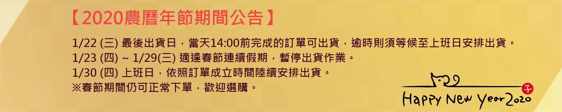 2020農曆年節出貨公告