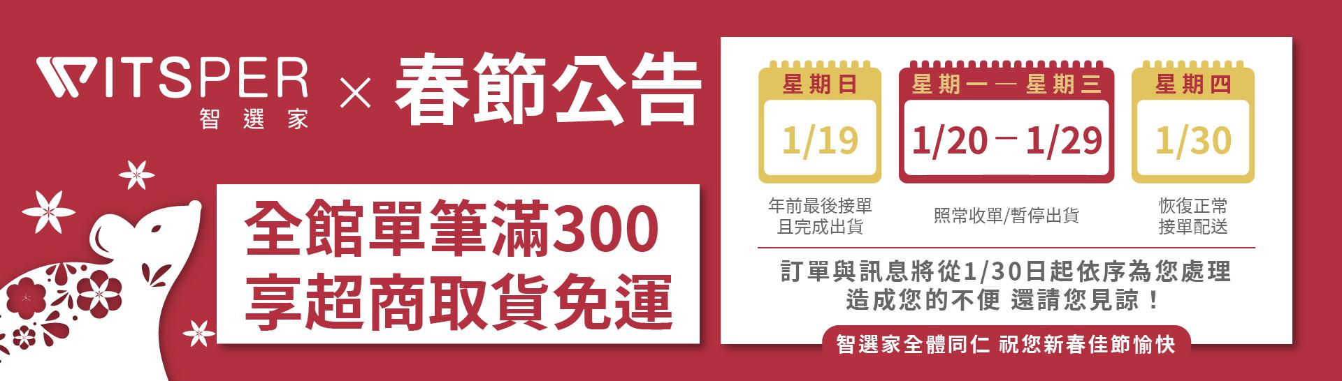 1/20-1/29 春節公告|WitsPer智選家