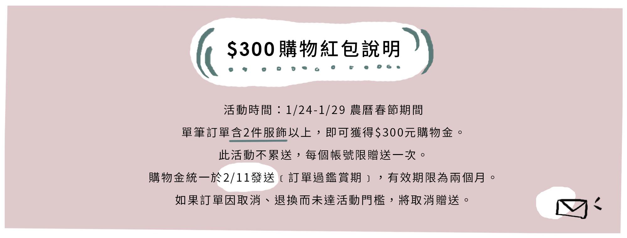 年節贈送購物金活動說明