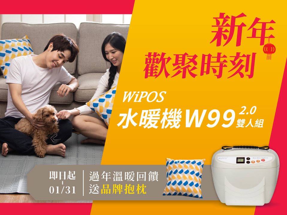 wipos水暖機W992.0雙人組,送品牌抱枕。