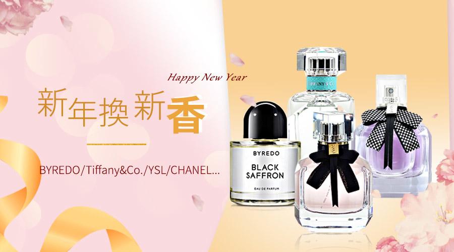 新年新香味 chanel ysl 蒂芙尼 香水