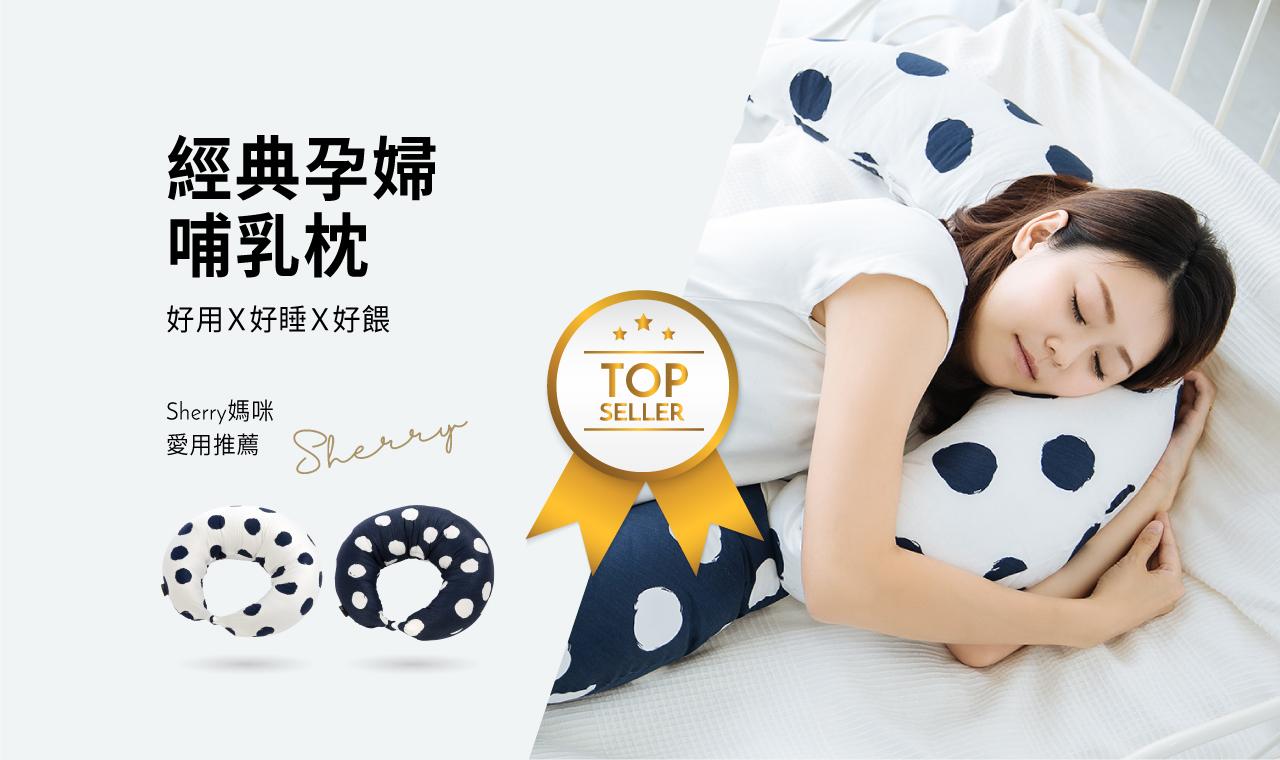 媽媽好評分享-經典孕婦哺乳枕,好用X好睡X好餵。